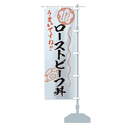 ローストビーフ丼/習字・書道風 のぼり旗 チチ選べます(レギュラー60x180cm 右チチ)