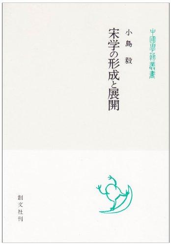 宋学の形成と展開 (中国学芸叢書)