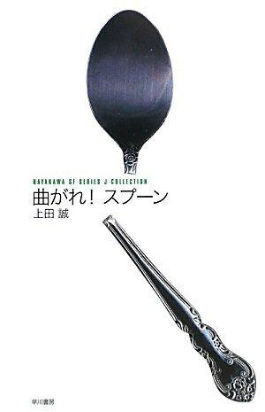 曲がれ!スプーン (ハヤカワSFシリーズ Jコレクション) (ハヤカワSFシリーズ・Jコレクション)