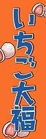 のぼり のぼり旗 居酒屋・和食 送料無料(AY014 いちご大福)