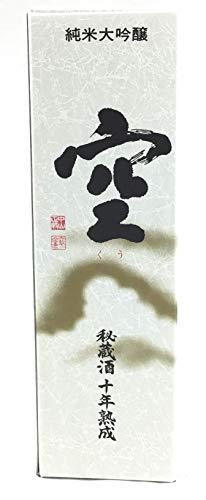 関谷醸造株式会社『純米大吟醸 空 秘蔵酒十年熟成』