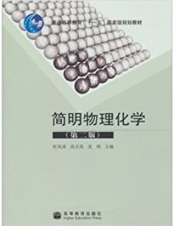 concise Physical Chemistry (2nd Edition National Eleventh Five-general higher education planning materials)(Chinese Edition)