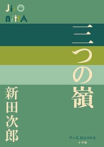 三つの嶺 (P+D BOOKS)