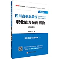 Sichuan Province in 2020 public education institutions open recruitment of staff exam materials: Occupational Aptitude Test(Chinese Edition)