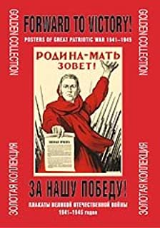 Forward to Victory! Posters of Great Patriotic War 1941-45 [12 X 16] [21 Poster] (Golden Collection)