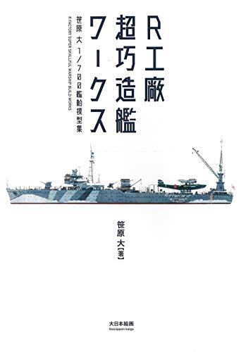 R工廠 超巧造艦ワークス: 笹原 大 1/700艦船模型集