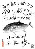 行き当たりばったり釣り紀行 VOL.1 トカラ列島・パラオ編 ~大格闘 夢の50キロ...[DVD]