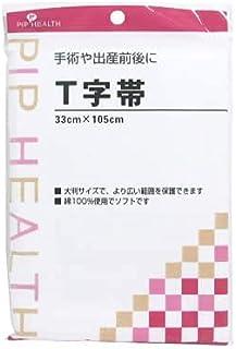 ピップ T字帯 ×3個セット
