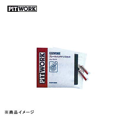 PITWORK ピットワーク ブレーキメンテナンスセット 防錆潤滑剤 チューブタイプ 【シム用グリース5g・ガイド用クリース3g】