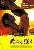 【DVD】愛より強く