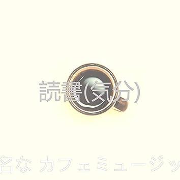 読書(気分)