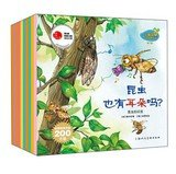 Small sponge scientific enlightenment Picture Book ( Series 2 )(Chinese Edition)