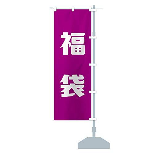 福袋 のぼり旗 サイズ選べます(ショート60x150cm 右チチ)