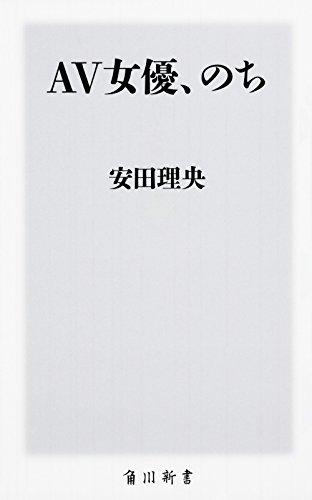 AV女優、のち (角川新書)