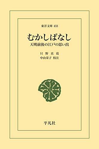 むかしばなし (東洋文庫0433)