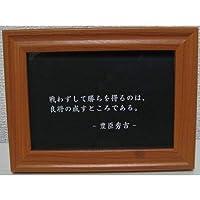 豊臣秀吉 写真立て 名言 格言 啓蒙 座右の銘 偉人 グッズ 雑貨 インテリア