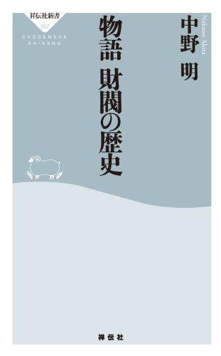 物語 財閥の歴史 (祥伝社新書)