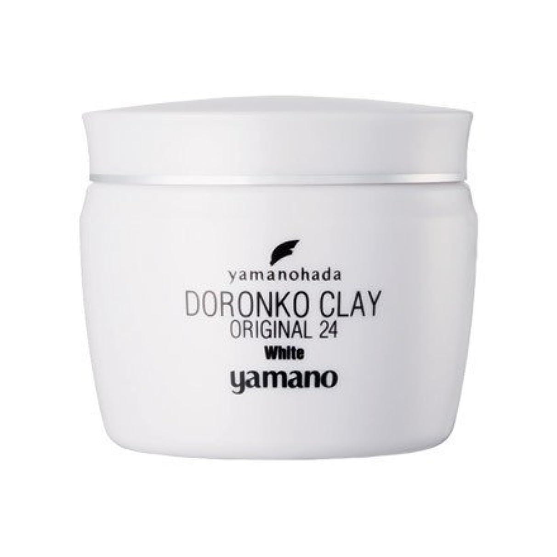 枯渇する個性タオルヤマノ肌 ドロンコクレー24 オリジナルWhite(白どろ)