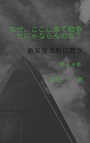 Why should we come here and go to war Vol 44: Ask for a new security treaty (Japanese Edition)