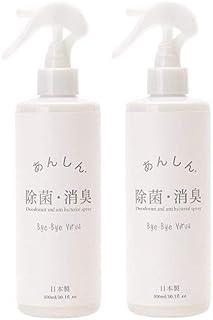 【2個セット】ノルコーポレーション 除菌スプレー バイバイウィルス 消臭 無香料 300ml OZ-HAJ-8-1 【2個セット】