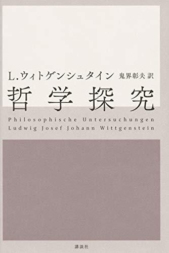 哲学探究 / ルートウィッヒ・ウィトゲンシュタイン