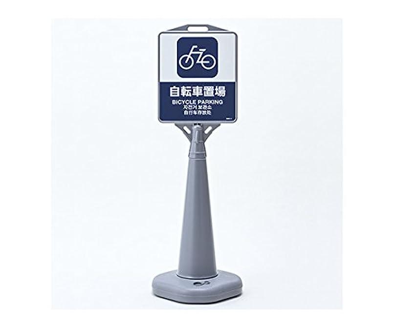 天の宣伝無声で日本緑十字社 ガイドボードサイン 両面表示 自転車置場 グレー 61-9937-05/GBS-4GLW