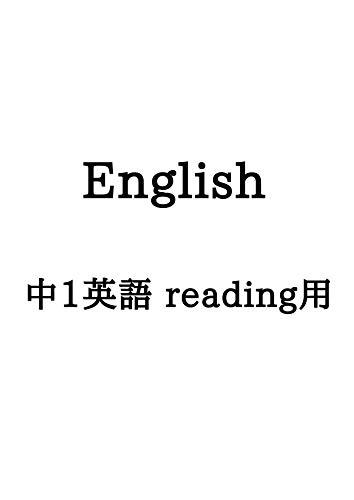 小学生から始める英語学習 中1英語文章reading用