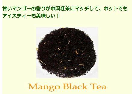 マンゴー紅茶(オーガニック栽培・100g)