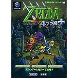 ゼルダの伝説4つの剣+ (ワンダーライフスペシャル―任天堂公式ガイドブック)