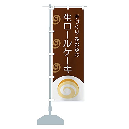 生ロールケーキ のぼり旗 サイズ選べます(ハーフ30x90cm 左チチ)