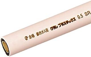都市ガス用ガスソフトコード [JIS規格合格品] 呼び径 9.5 【長さ指定OK ※M単位】