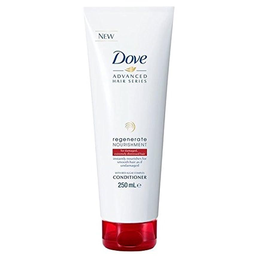 句部族倒錯鳩高度な髪シリーズは、栄養コンディショナー250ミリリットルを再生成します x4 - Dove Advanced Hair Series Regenerate Nourishment Conditioner 250ml (Pack of 4) [並行輸入品]