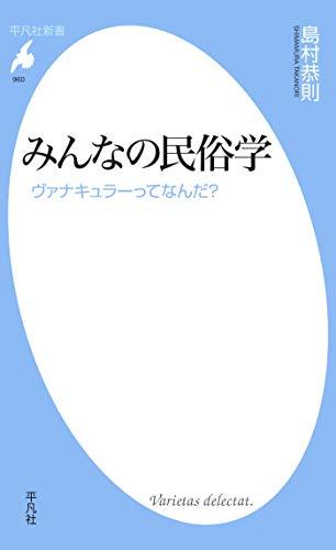 みんなの民俗学 (平凡社新書0960)