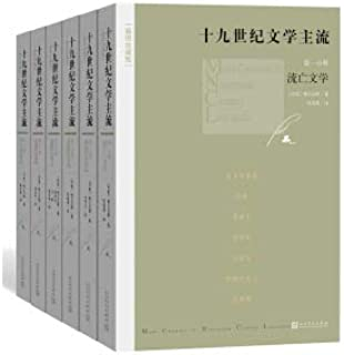 The mainstream literature in the 19th century (suit 1-6 books illustration collector)(Chinese Edition)