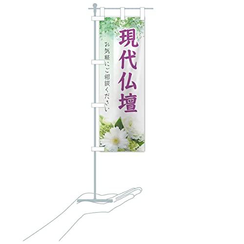 卓上ミニ現代仏壇 のぼり旗 サイズ選べます(卓上ミニのぼり10x30cm 立て台付き)