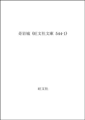奇岩城 (旺文社文庫 544-1)の詳細を見る