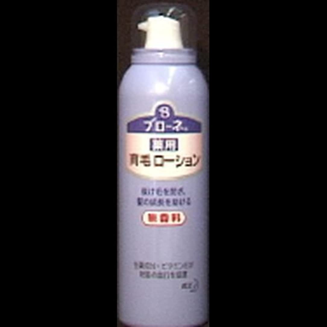 予約イチゴキー【まとめ買い】ブローネ 薬用育毛ローション 無香料(180g) ×2セット
