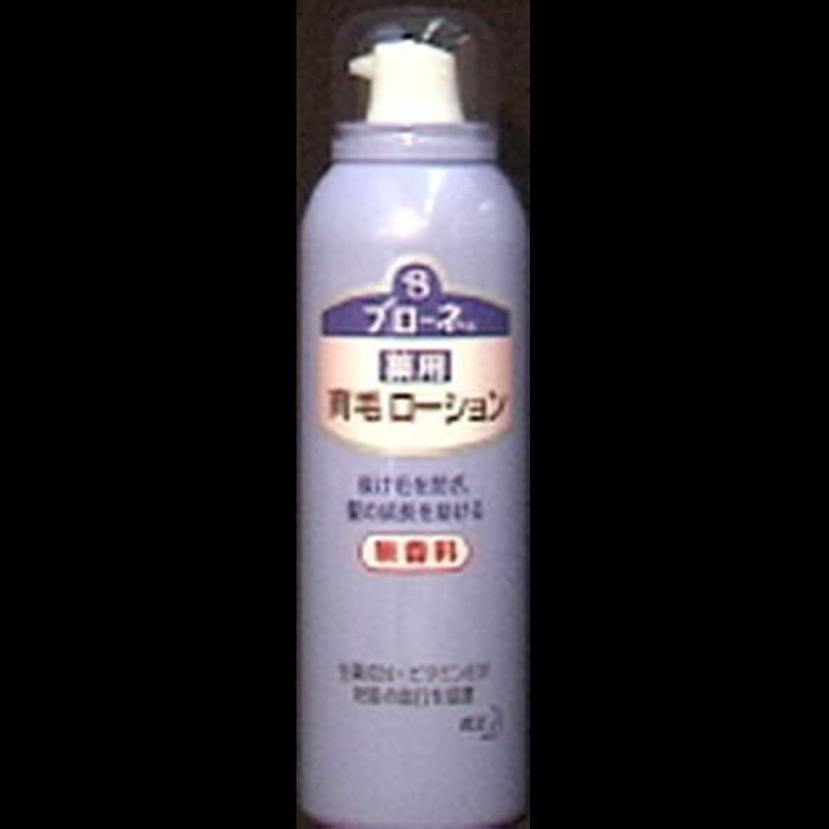 地理消防士日光【まとめ買い】ブローネ 薬用育毛ローション 無香料(180g) ×2セット