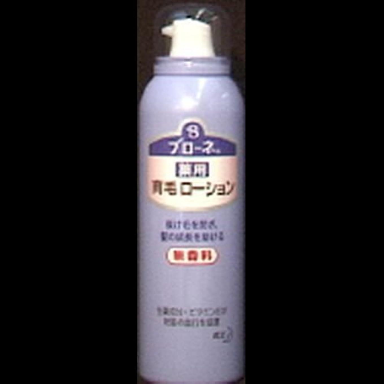 売る程度残高【まとめ買い】ブローネ 薬用育毛ローション 無香料(180g) ×2セット