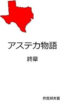 [作宮邦夫]のアステカ物語 終 章