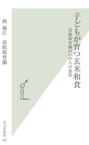 子どもが育つ玄米和食~高取保育園のいのちの食育~ (光文社新書)