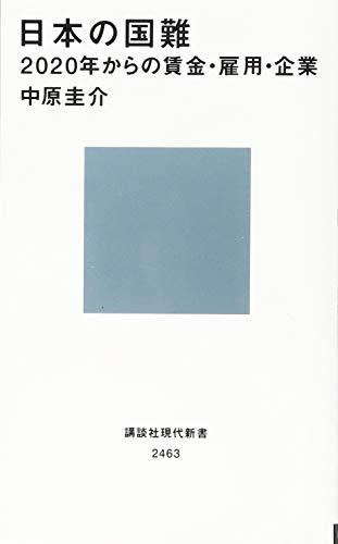 日本の国難 2020年からの賃金・雇用・企業 (講談社現代新書)
