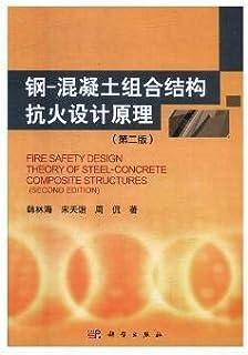 钢-混凝土组合结构抗火设计原理(第二版)