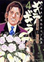 ギラギラ 4―六本木不死鳥ホスト伝説 (ビッグコミックス)