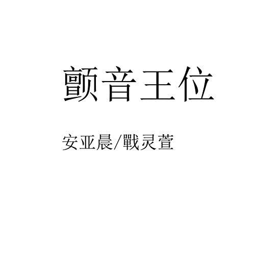 安亚晨 & 戰灵萱