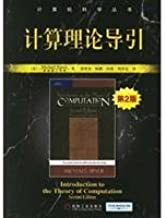 Theory of Computation Guide - (2)(Chinese Edition)