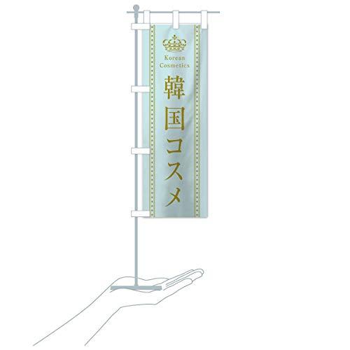 卓上ミニ韓国コスメ のぼり旗 サイズ選べます(卓上ミニのぼり10x30cm 立て台付き)