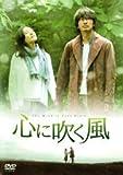 心に吹く風 [DVD] [レンタル落ち] image