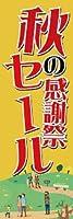 のぼり旗秋 送料無料(L064秋の感謝祭)
