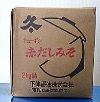 美味し国 三重県からのプロの料理人も絶賛のキューボシ赤だしみそ2kg箱入り